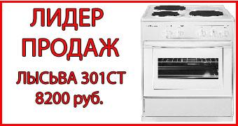 Электрическая плита ЛЫСЬВА 301СТ