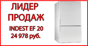 Холодильник INDEST EF 20