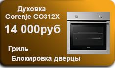 Спец предложение духовому шкафу Gorenje GO 312X