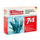 Таблетки для пмм FILTERO 702