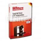 таблетки для кофемашин FILTERO 602