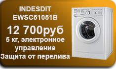 Спец предложение по стиральной машине INDESIT EWSC 51051 B